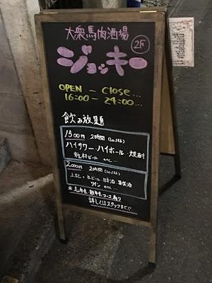 三軒茶屋のジョッキーの飲み放題の看板