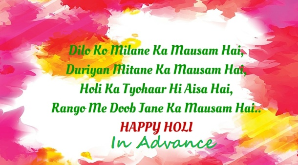 Happy Holi 2018 In Advance Wishes, Quotes, Greetings, SMS, Messages, Status, Shayari