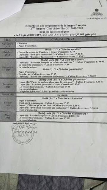 تفاصيل المقررات الدراسية فى مادة اللغة الفرنسية لطلاب الصفين الثانى والثالث الثانوى العام كلغة ثانية