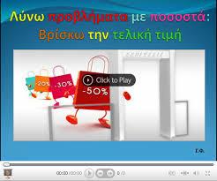 http://www.slideboom.com/presentations/713689/%CE%9B%CF%8D%CE%BD%CF%89-%CF%80%CF%81%CE%BF%CE%B2%CE%BB%CE%AE%CE%BC%CE%B1%CF%84%CE%B1-%CE%BC%CE%B5-%CF%80%CE%BF%CF%83%CE%BF%CF%83%CF%84%CE%AC-%CE%92%CF%81%CE%AF%CF%83%CE%BA%CF%89-%CF%84%CE%B7%CE%BD-%CF%84%CE%B5%CE%BB%CE%B9%CE%BA%CE%AE-%CF%84%CE%B9%CE%BC%CE%AE