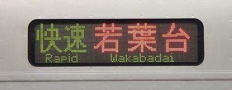 【ダイヤ改正で消滅!】都営10-300形の快速 若葉台行き