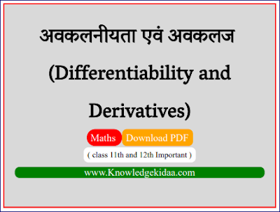 अवकलनीयता  एवं अवकलज (Differentiability and Derivatives) | PDF Download |