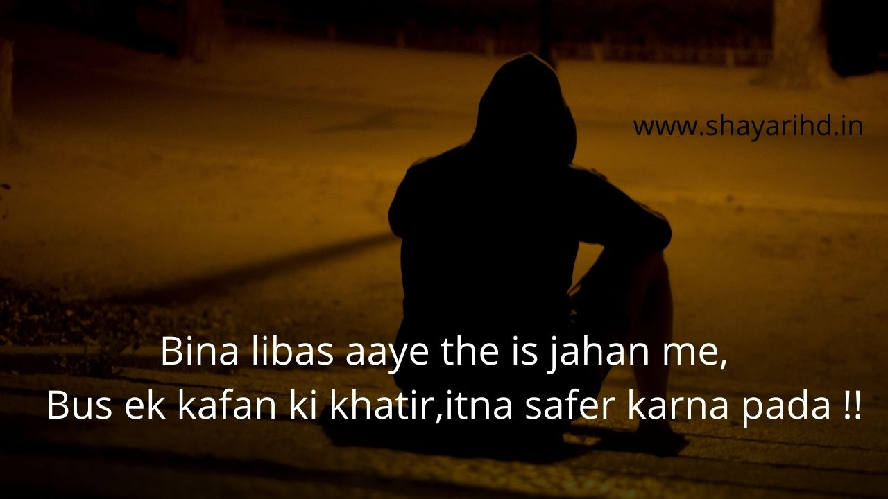 100 Best 2/Two Lines Sad Shayari Sms Collection In Hindi