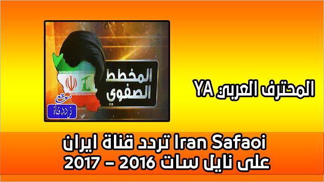 تردد قناة ايران Iran Safaoi على نايل سات 2016 – 2017