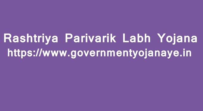 Rashtriya Parivarik Labh Yojana 2021: online registration application form, eligibility, and benefits