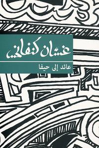 رواية عائد إلى حيفا - غسان كنفاني