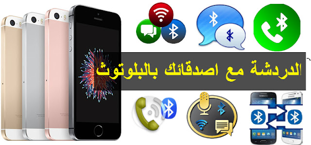 أفضل 6 تطبيقات للدردشة عبر البلوتوث والويفي المباشر و مشاركة الملفات دون الحاجة لاي اتصال انترنت