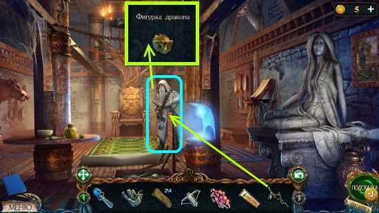 дедушке посох маарона а взамен фигурку дракона в игре затерянные земли 3