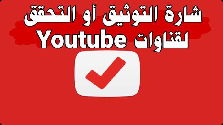 شارة التوثيق أو التحقق للقنوات في  Youtube