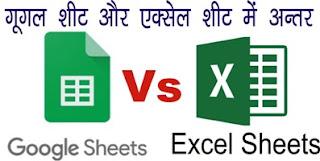 Difference between Google Sheet and Excel Sheet in Hindi (गूगल शीट और एक्सेल शीट के बीच में क्या अंतर है)
