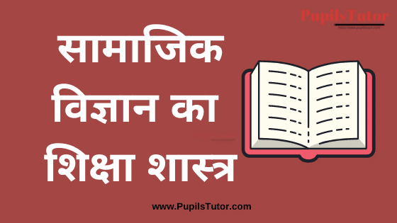 (सामाजिक विज्ञान का शिक्षाशास्त्र) Pedagogy of Social Science Book, Notes and Study Material in Hindi Medium Free Download PDF for B.Ed 1st 2nd Year & All courses | (Teaching of Social Science) Pedagogy of Social Science PDF Book in Hindi | Pedagogy of Social Science PDF Notes in Hindi | Pedagogy of Social Science and Social Studies PDF Study Material in Hindi for B.Ed