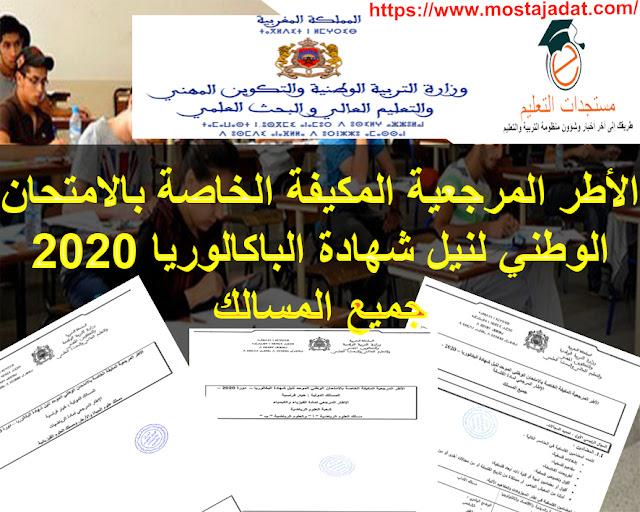 الإطار المرجعي لامتحانات البكالوريا 2020، إطار مرجعي مكيف لجميع الشعب والمواد
