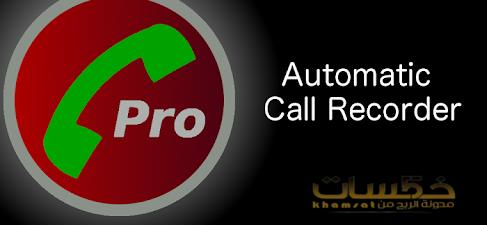 تطبيق تسجيل المكالمات Automatic Call Recorder 2021