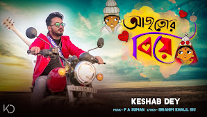 Aaj Tor Biye Lyrics (আজ তোর বিয়ে) Keshab Dey | F A Sumon