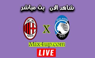 مشاهدة مباراة ميلان وأتلانتا بث مباشر اليوم الجمعه 24-07-2020 الدوري الايطالي