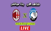مشاهدة مباراة ميلان وأتلانتا بث مباشر اليوم 24-07-2020 الدوري الايطالي