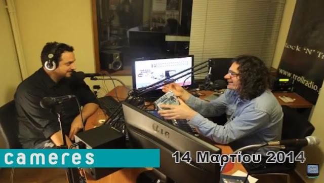 Συνέντευξη Cameres @ trollradio gr (14/3/2014)