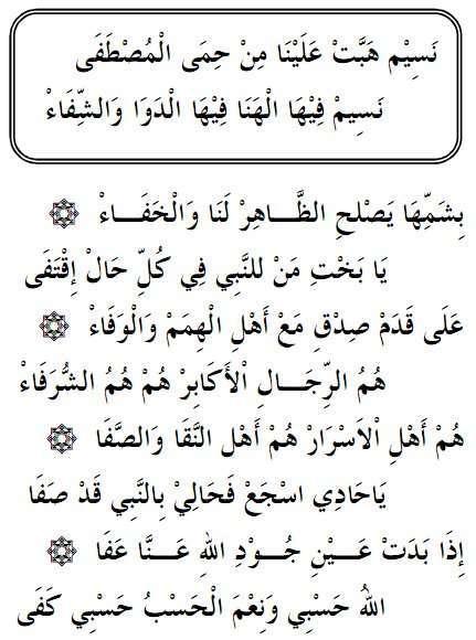 lirik nasim habbat alaina ditulis arab dan latin beserta artinya