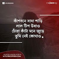 Tumi Nei Kothao Lyrics