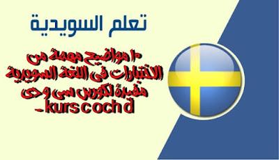 10 مواضيع مهمة من الاختبارات فى اللغة السويدية مفيدة لكورس سى و دى ,  kurs c och d,