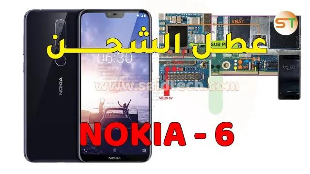 عطل الشحن نوكيا Nokia 6 TA-1021