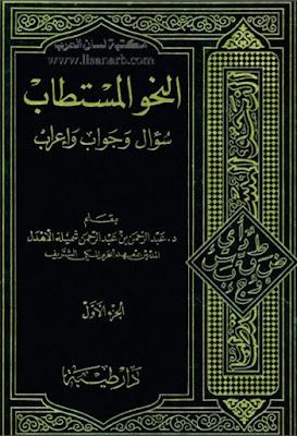 النحو المستطاب, سؤال وجواب وإعراب (الجزء الأول) عبد الرحمن الأهدل , pdf