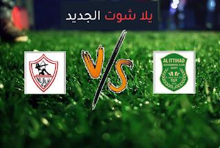 نتيجة مباراة الزمالك والاتحاد السكندري اليوم الثلاثاء 10-08-2021 الدوري المصري