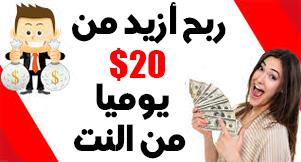 الربح من الانترنت للمبتدئين أزيد من 20 دولار يوميا بسهولة كبيرة وبدون راس مال - ربح المال 2021