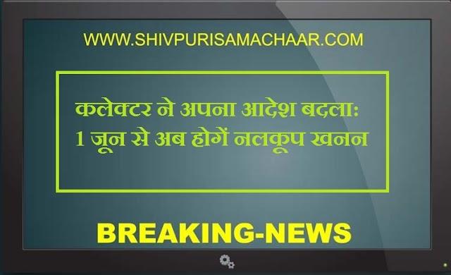 कलेक्टर ने अपना आदेश बदला: 1 जून से अब होगें नलकूप खनन / Shivpuri News