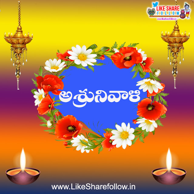 asrunivali images messages in telugu