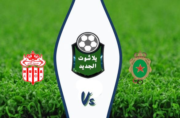 مشاهدة مباراة الجيش الملكي وحسنية أكادير بث مباشر اليوم الخميس 12 مارس 2020 الدوري المغربي