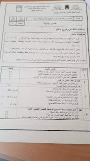تصحيح رسمي للامتحان المهني السلك الابتدائي دورة شتنبر 2019 جميع المواد