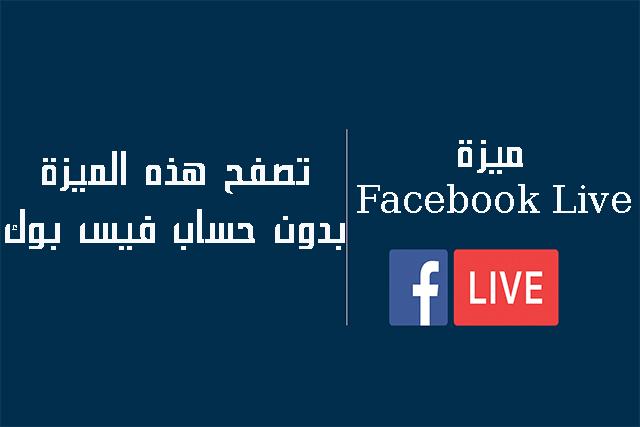 فيسبوك تطلق ميزة جديدة بسبب فيروس كورونا الجديد (COVID-19)