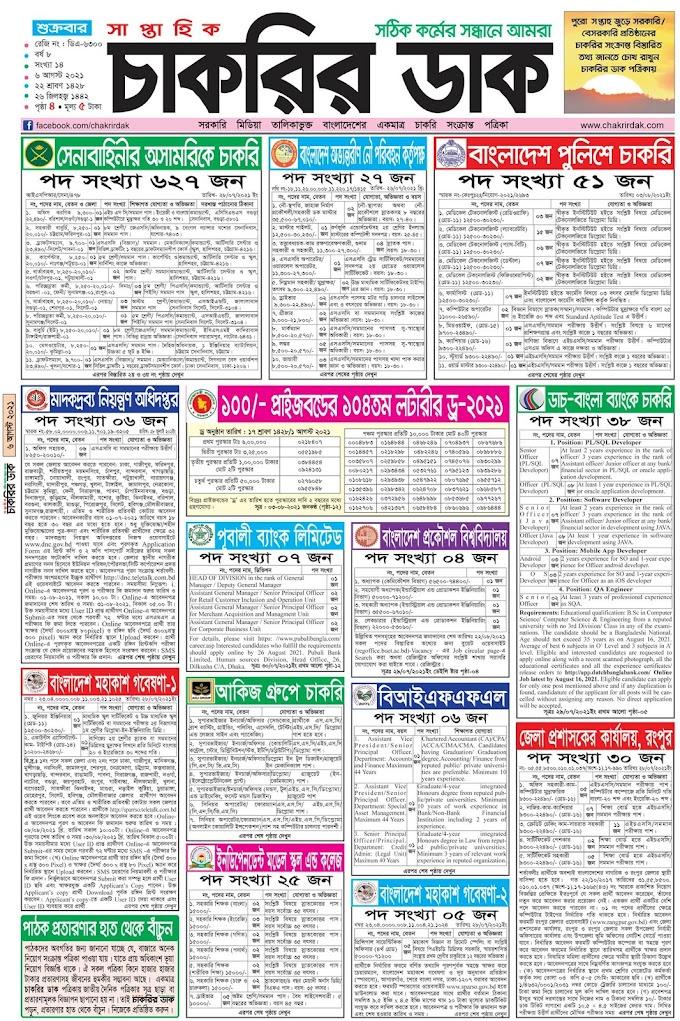 Chakrir Dak (06 August 2021) Weekly Jobs Newspaper