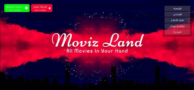 تطبيق Movizland