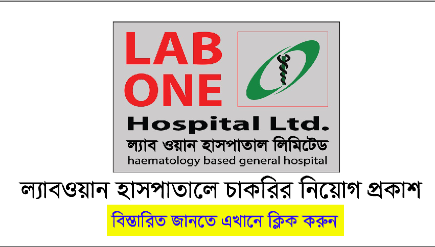 Lab One Hospital Ltd Job Circular