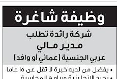 وظيفة شاغرة في شركة رائدة داخل سلطنة عُمان