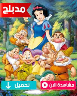 مشاهدة وتحميل فيلم بياض الثلج والاقزام السبعة Snow White and the Seven Dwarfs 1973 مدبلج عربي