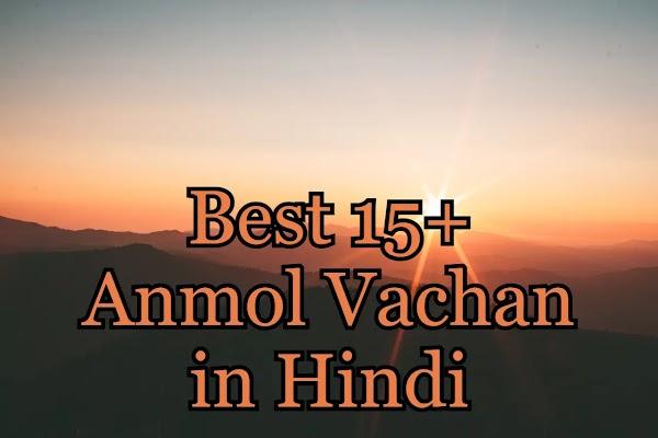 Best 15+ Anmol Vachan in Hindi | Anmol Vachan