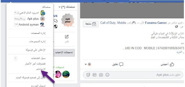 كيفية تعطيل حساب الفيس بوك نهائيا او مؤقتا