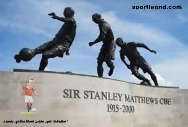 ستانلي ماثيوز,تتويجات ستانلي ماثيوز,البطولات التي تحصل عليها ستانلي ماثيوز,نادي بلاكبول,نادي ستوك سيتي,مسيرة ستانلي ماثيوز,مسيرة ستانلي ماثيوز الاحترفية,ستانلي ماثيوز افضل لاعب في كرة القدم,منتخب انجلترا,ستانلي ماثيوز مع منتخب انجلترا,من افضل لاعب بتاريخ كرة القدم