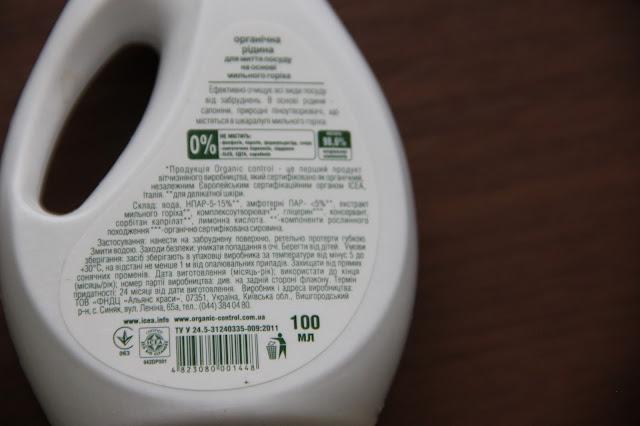 органика - мыльный орех, органик контроль, безопасно органика, мытьё посуды, мытье поверхностей с мыльным орехом