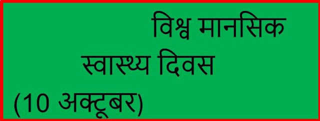 विश्व मानसिक स्वास्थ्य दिवस (10 अक्टूबर): (10 October World Mental Health Day in Hindi)