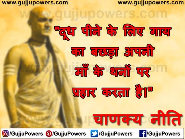 chanakya quotes photos