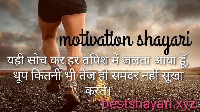 Motivation  shayari