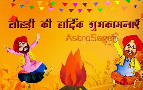 2015 में Lohri 13 January को मनाई जाएगी।