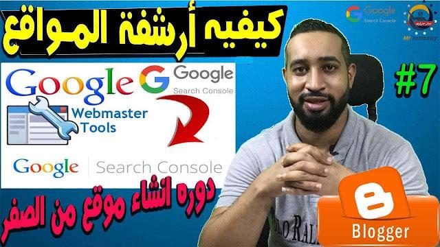 كيفيه اضافه موقعك فى ادوات مشرفي المواقع علىgoogle search console | واضافه ملفات robots.txt وsitemap