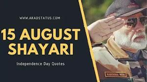 Best 15 August Shayari In Hindi