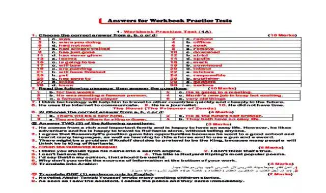 اجابات نماذج امتحانات الورك بوك للصف الثالث الثانوى 2020 answers of workbook practice tests sec 3