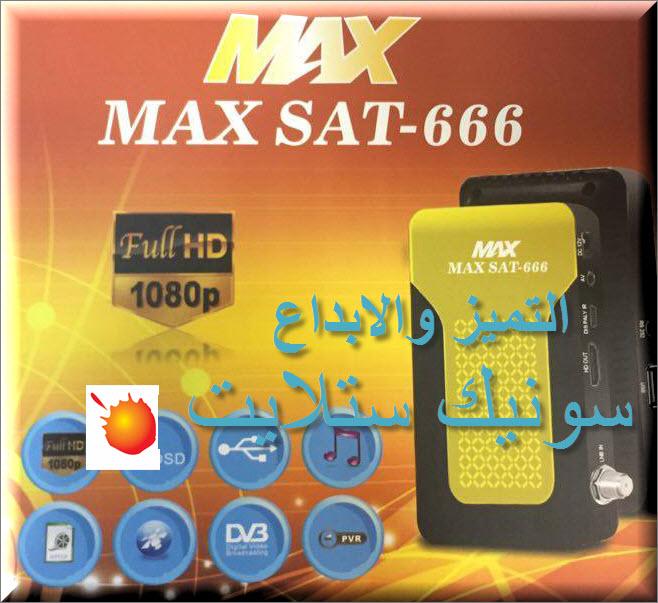 فلاشة مسحوبه MAX SAT- 666 علاج مشاكل الجهاز